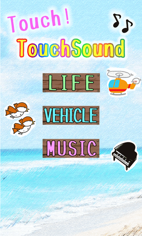touch!touchsound!- screenshot