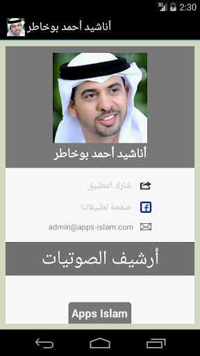 أناشيد أحمد بوخاطر