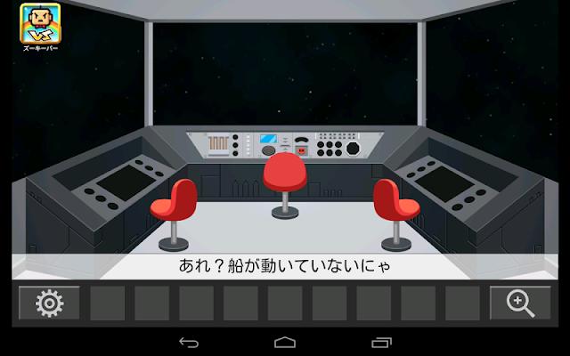 宇宙☆彡ねこ脱出 - screenshot