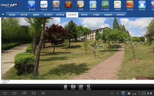 스마트중앙- screenshot thumbnail