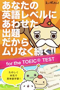 英単語学習 えいぽんたん! TOEIC対策や英会話学習に最適 - náhled