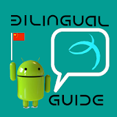 Bilingual Guide- River Safari