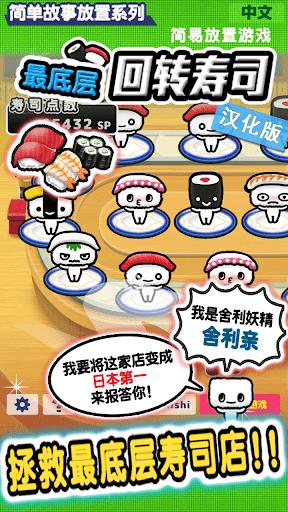 最底层回转寿司 - 人気な収集の育成ゲーム