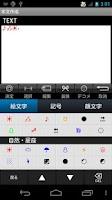 Screenshot of iWnn IME with emoji for SC-04D