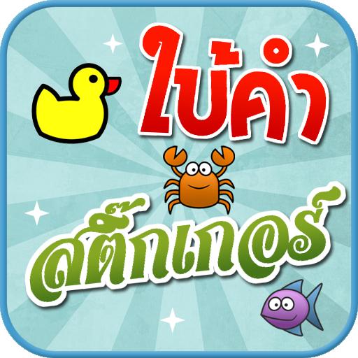 เกมใบ้คำสติ๊กเกอร์ 2016 拼字 App LOGO-APP開箱王
