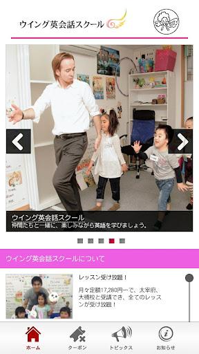 福岡のウイング英会話スクール