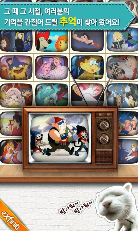 추억의 만화-추억,만화,kbs,sbs,mbc,애니메이션 - screenshot