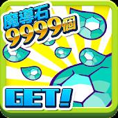 ぷよぷよクエスト裏技攻略◆魔導石9999個プレゼント!!
