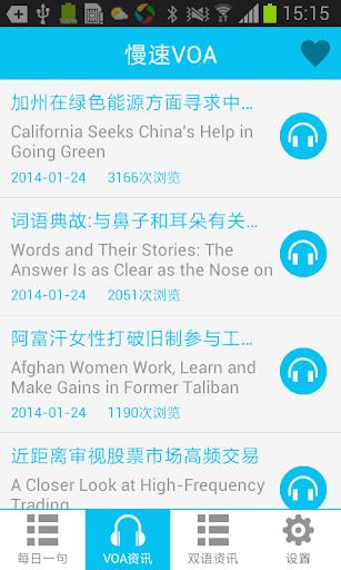 玩免費教育APP 下載每日英语 app不用錢 硬是要APP