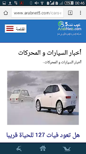 Egypt and Word News in Arabic- screenshot thumbnail