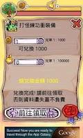 Screenshot of 搖錢樹