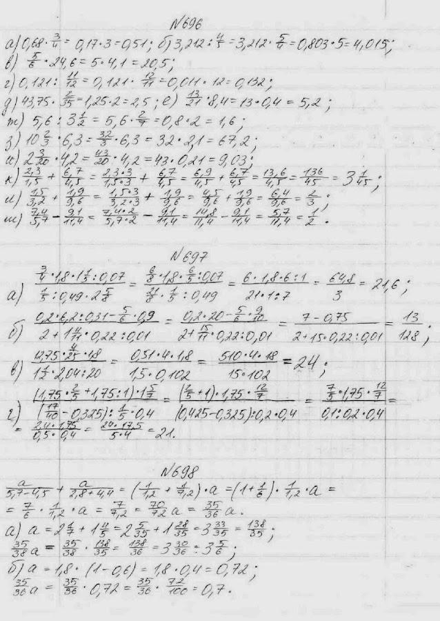 гдз 6 клас математика истер решебник