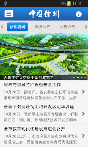 玩社交App|中国徐州免費|APP試玩