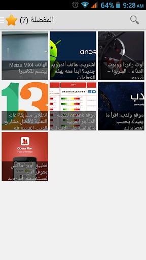 【免費新聞App】اخبار التقنية و التكنولوجيا-APP點子