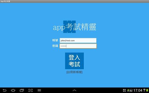 app考試精靈(平板專用)
