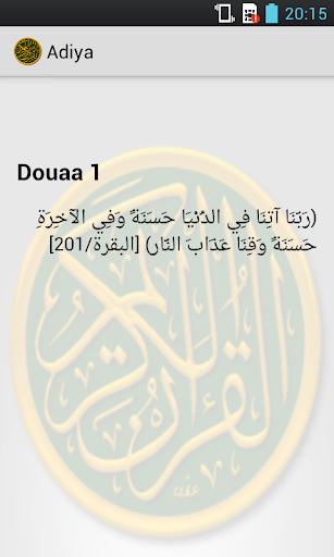 Rated prayers of the HolyQuran