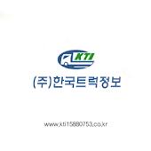 한국트럭정보