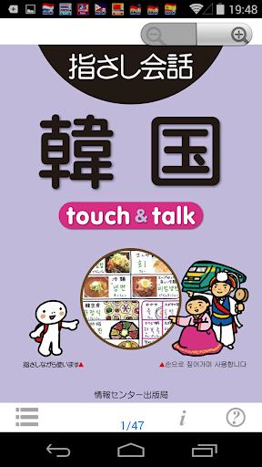 指さし会話 韓国 韓国語 -旅行会話に使えるフレーズ1200