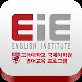 EiE 고려대학교 국제어학원 영어교육 프로그램