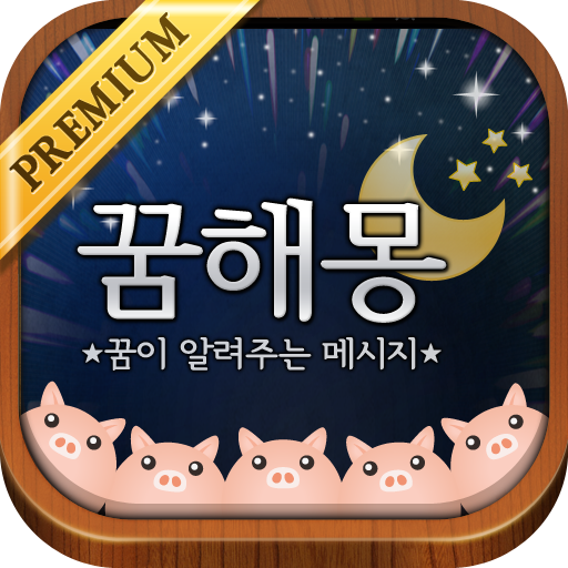 生活必備App|명품 꿈해몽 LOGO-綠色工廠好玩App