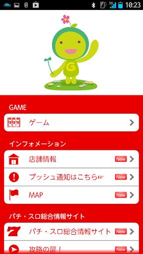 玩娛樂App|メガガーデン八潮免費|APP試玩