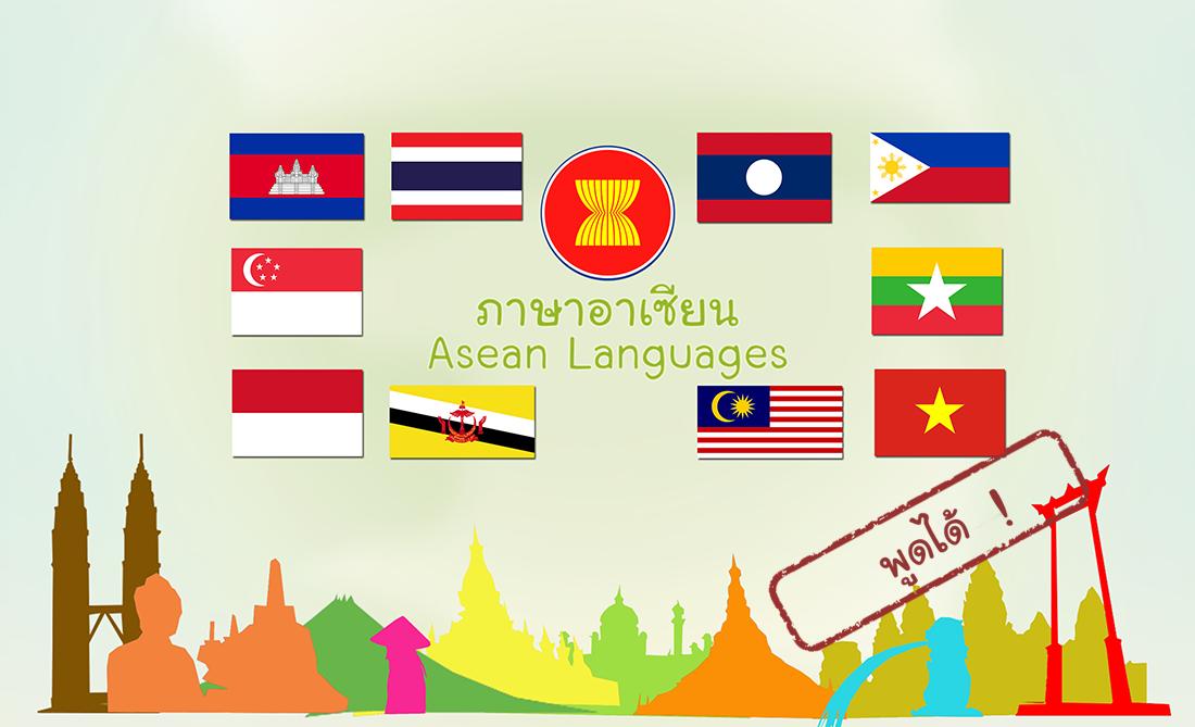 ภาษาอาเซียน (Asean Languages) - screenshot
