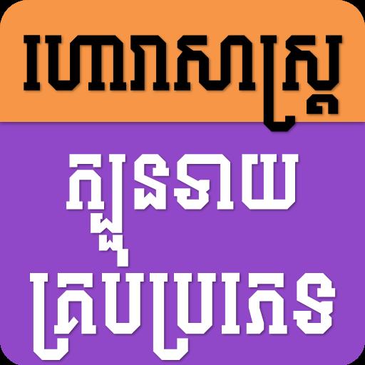 Khmer Horoscope All LOGO-APP點子
