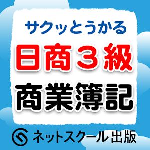 サクッとうかる日商3級商業簿記 改訂五版