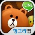 라인팝 공식커뮤니티 헝그리앱 icon