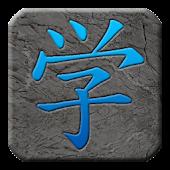 Chinese Primer