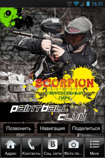 Пейнтбольный клуб Скорпион