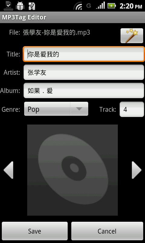MP3 Tag Editor- screenshot