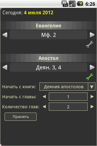 Bible CS (ver.2)- screenshot