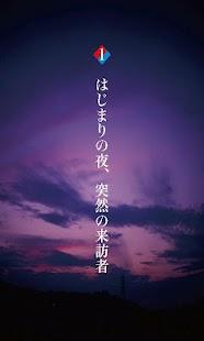 朱き宿命と蒼の風インディーズ文庫立ち読み版- screenshot thumbnail
