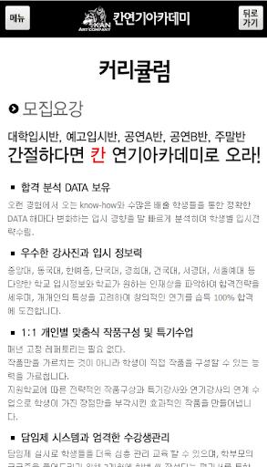 玩商業App 칸연기아카데미 순천연기학원 광주연기학원 입시학원免費 APP試玩
