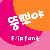 JETDoongpoya™ Korean Flipfont