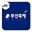 부산축제 - 축제, 전시, 공연, 기타 행사 정보 - icon