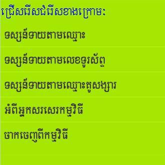 Khmer Fortune Teller