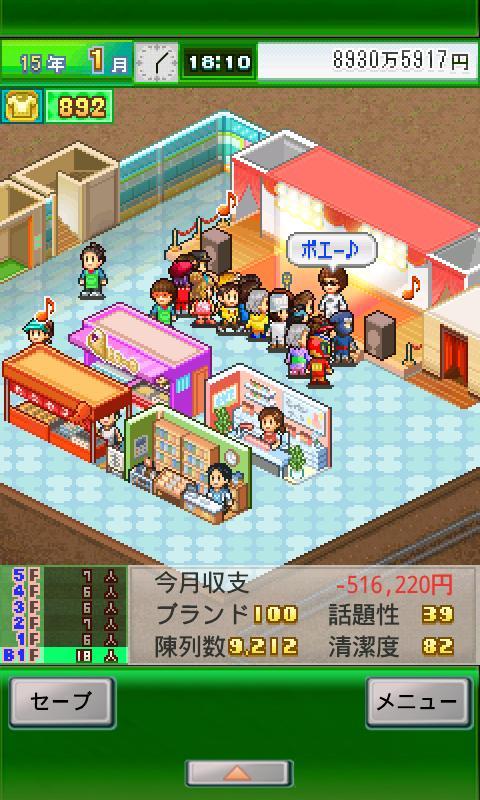 アパレル洋品店 screenshot #6