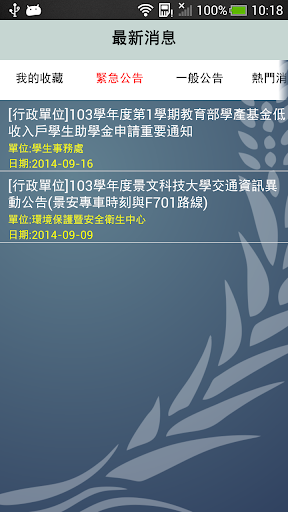 免費教育App|景文科大|阿達玩APP