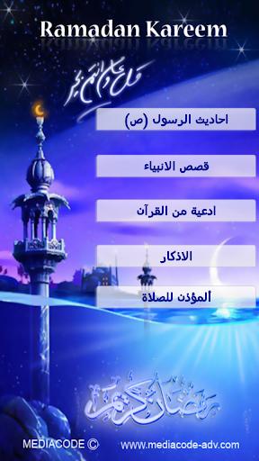 Ramadaniat
