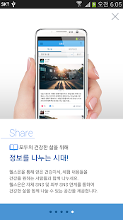 헬스온 (Health-On) - screenshot thumbnail