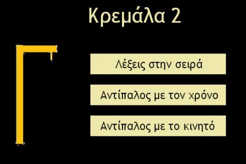 ΚΡΕΜΑΛΑ 2