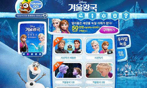 免費下載教育APP 겨울왕국 [디즈니 공식인증] app開箱文 APP開箱王