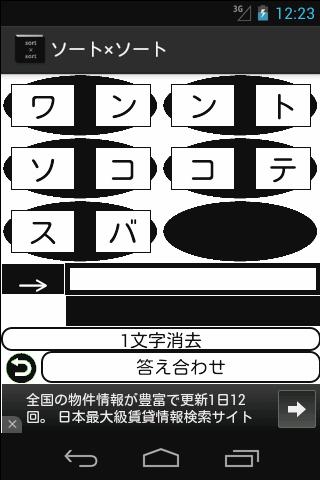 並べるパズル ソート×ソート