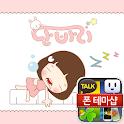 노랑박스 단바리 쿨쿨 카카오톡 테마 icon