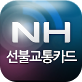 NH선불교통카드 길잡이