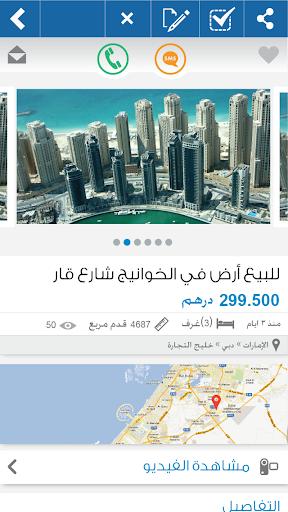 عقارات بيزات Bezaat Properties