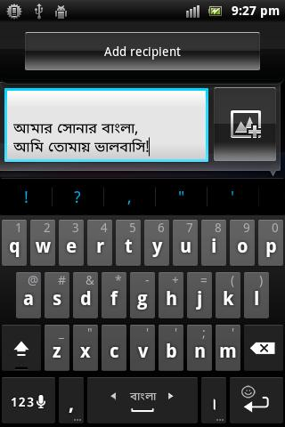 Ridmik Keyboard (Bangla) - screenshot