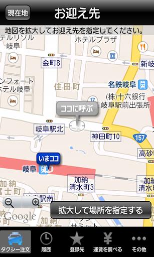 株 日本タクシースマホ配車